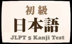Japanese Elementary Level Test(JLPT 5 KANJI)